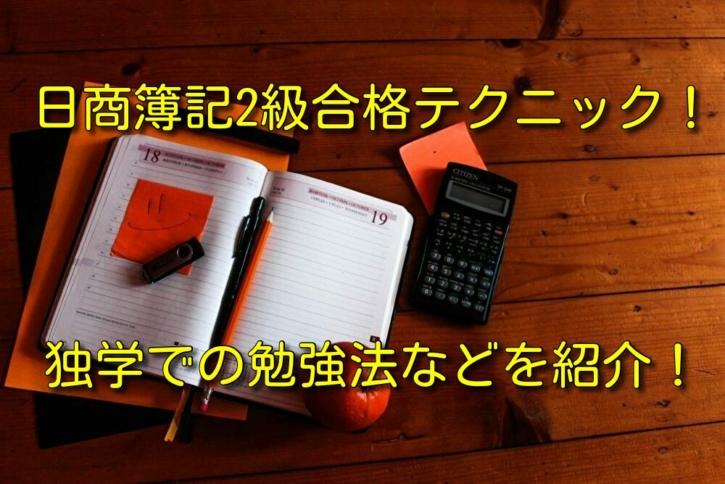 級 簿記 勉強 時間 二 簿記の併願(同時受験)はやめた方がいい??