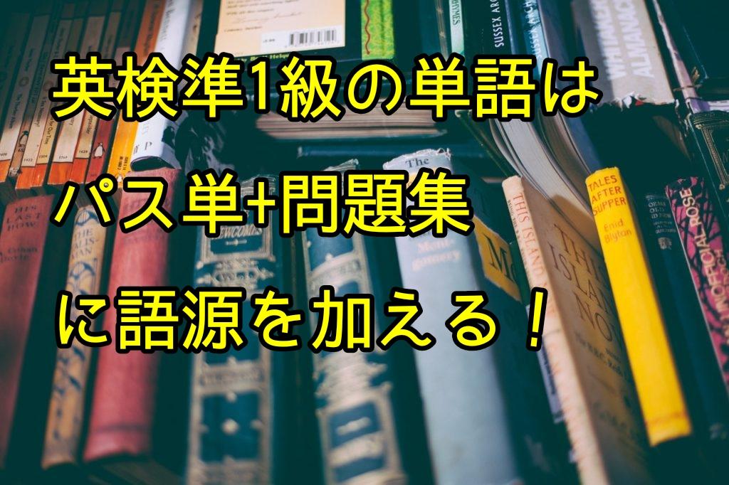 英検準一級の単語の覚え方は、パス単+問題集に語源加えれば完璧!