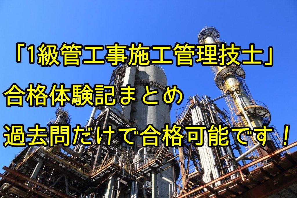 【めざせ1発合格!】1級管工事施工管理技士合格体験記【勉強法・過去問】