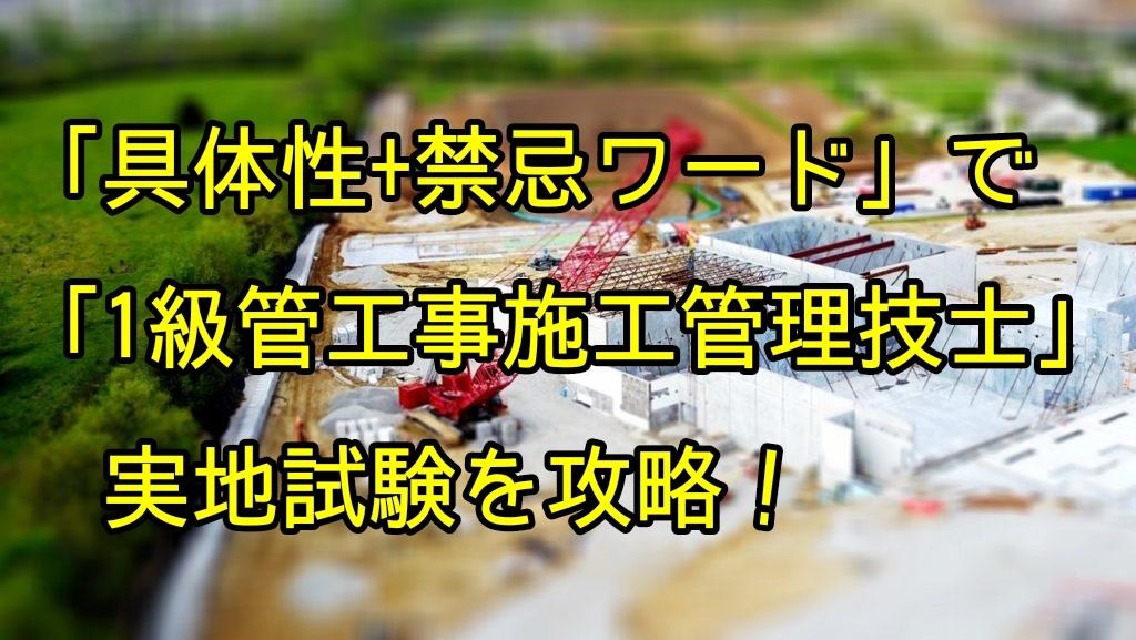 【実地試験】1級管工事施工管理技士合格体験記【実務経験の勉強法】