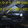 ヘルメットにB+COMとスピーカー取り付け!