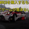 WRC8を購入するも・・・バグでゲームが進まない!