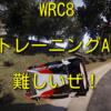 【WRC8】やっとトレーニングA1でゴールドタイムを達成!