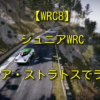 【WRC8】ジュニアWRC、ランチア・ストラトスでラリー!